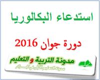 سحب استدعاء البكالوريا الجزئية 2016 بداية من الساعة 13:00