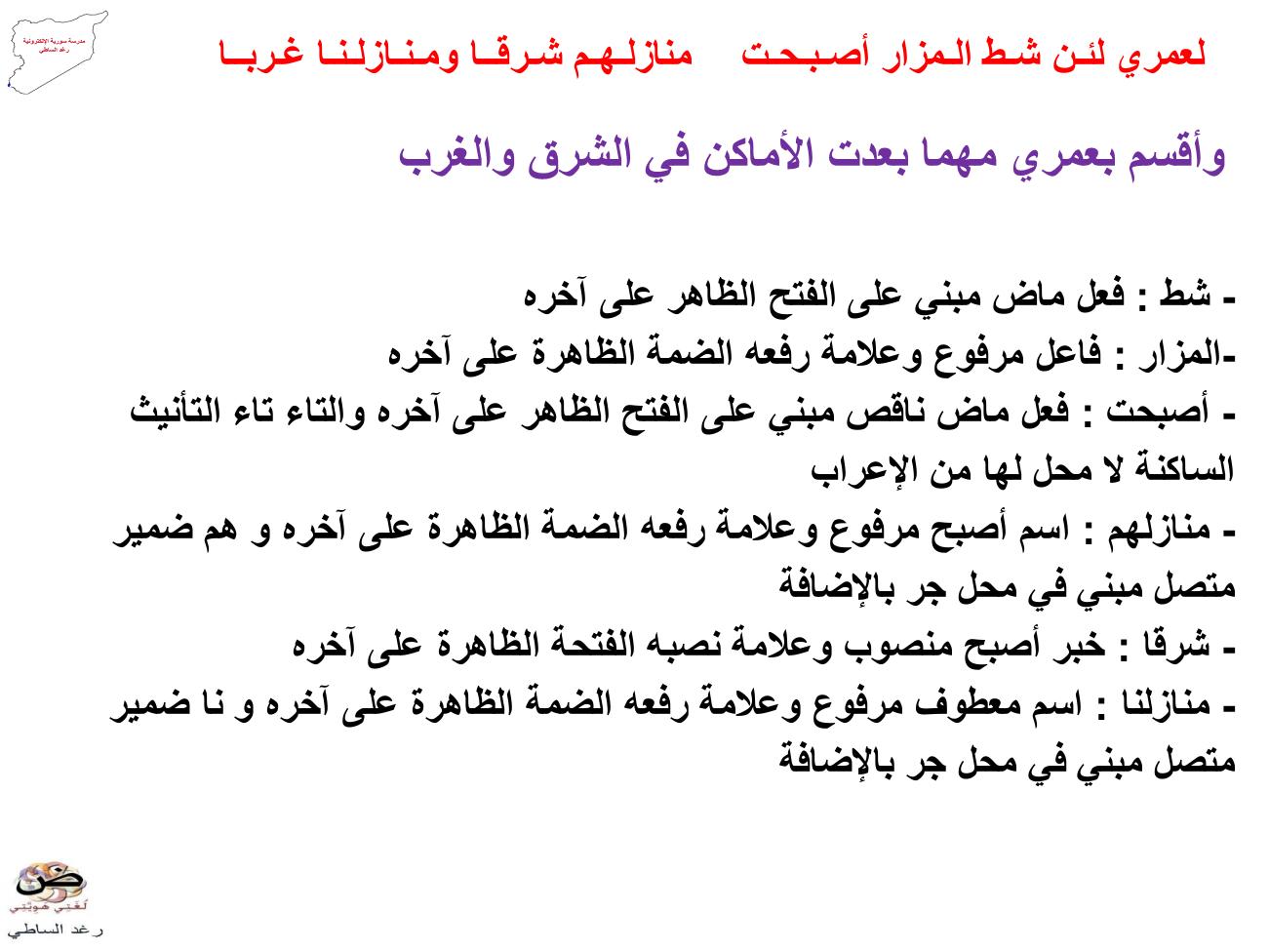 اعراب قصيدة حنين الى الشام للصف الثامن مدونة المناهج السورية