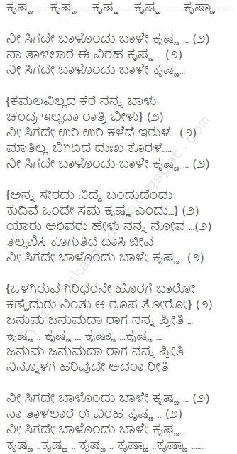 Nee sigade balondu baale krishna song lyrics in Kannada