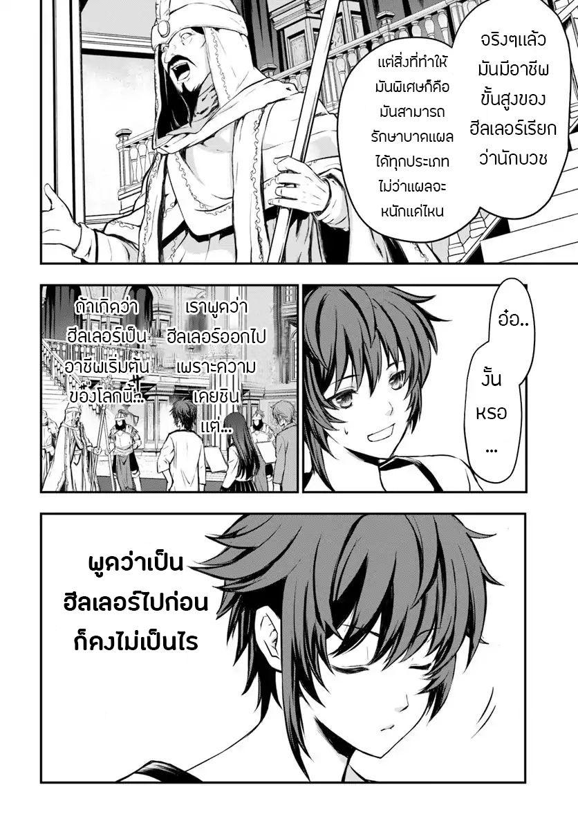 อ่านการ์ตูน Kanzen Kaihi Healer no Kiseki ตอนที่ 1 หน้าที่ 16