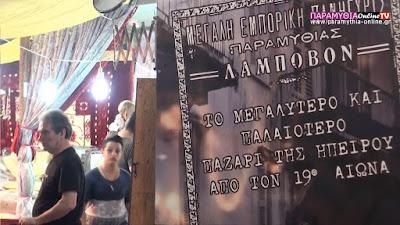 Λάμποβο: Ξεκινά αύριο το παλιότερο παζάρι της Ηπείρου