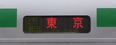 【昨日限定!】「上野経由 東京行き」表示の上野東京ラインE231系1000番台(2016.11品川駅工事に伴う運行)