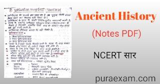 Ancient History Notes in Hindi