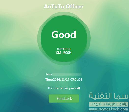 AnTuTu Office