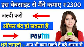 Earn Unlimited Paytm Cash By PayBox Website (Unlimited Earning Trick)