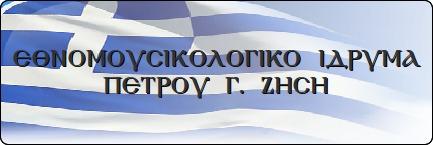 Το εθνομουσικολογικό ίδρυμα Πέτρου Ζήση και η πορεία του στον χρόνο.