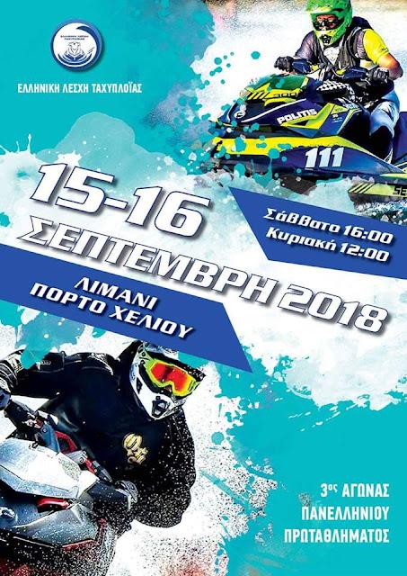 Πρωτάθλημα τζετ σκι στο Πόρτο Χέλι