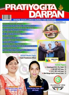 2013 download darpan ebook december pratiyogita