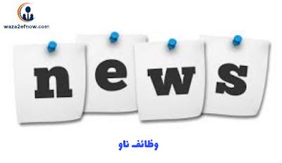 أخبار العمل المجمعة للاسبوع الرابع والاخير من شهر ديسمبر 2018