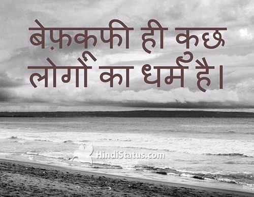बेफ़कूफी - HindiStatus