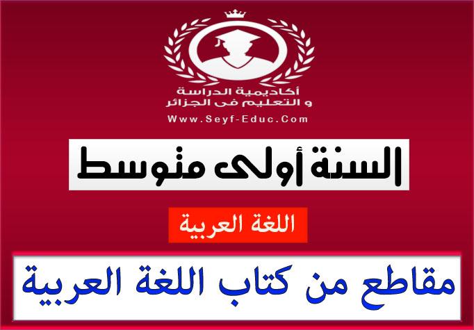 مقاطع من كتاب اللغة العربية للسنة اولى متوسط