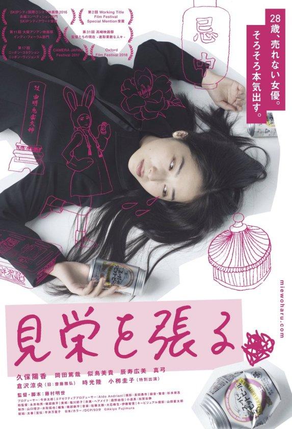 Sinopsis Eriko, Pretended / Mie wo Haru / 見栄を張る (2016) - Film Jepang