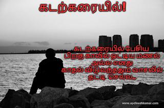 pirivu tamil kavithaigal