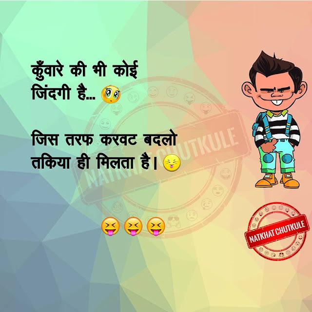 Funny Whatsapp Funny Jokes Hindi