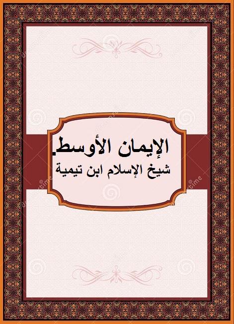 الإيمان الأوسط. شيخ الإسلام ابن تيمية