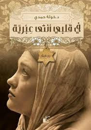 رواية في قلبي أنثى عبرية !