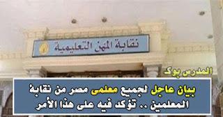 بيان نقابة المعلمين بخصوص زهران