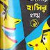 Bangalir Hasir Golpo: 1 by Jasimuddin