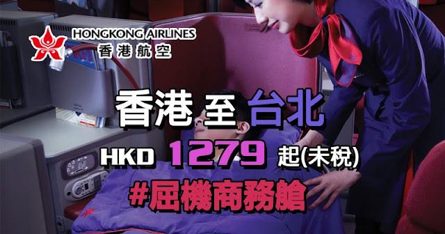 港航屈機商務艙,香港飛台北HK$1,279起+30kg行李,明年6月前出發。