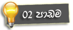 http://www.aluth.com/2014/03/learn-korean-language-in-sinhala-02.html
