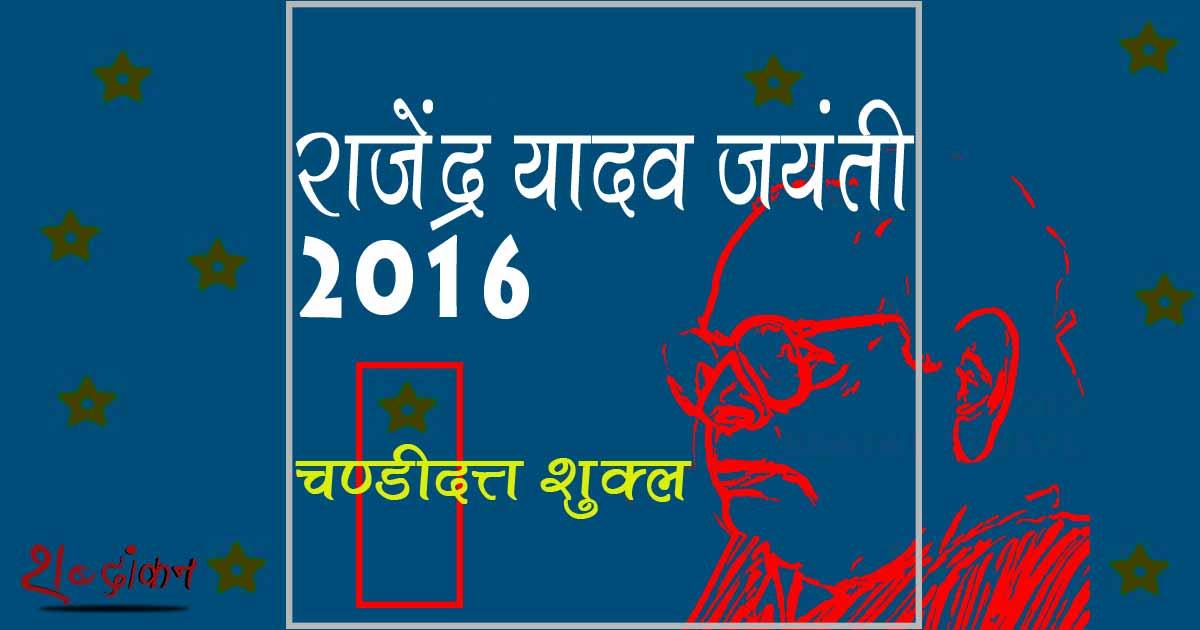 Rajendra Yadav Jayanti 2016 ये संस्मरण नहीं है! — चण्डीदत्त शुक्ल