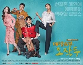 Sinopsis drama korea My Husband Oh Jak Doo