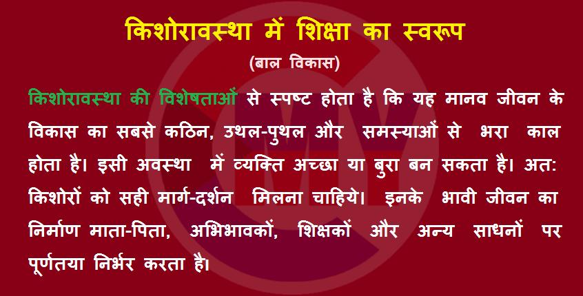 Kishoravastha Me Shiksha Ka Swaroop