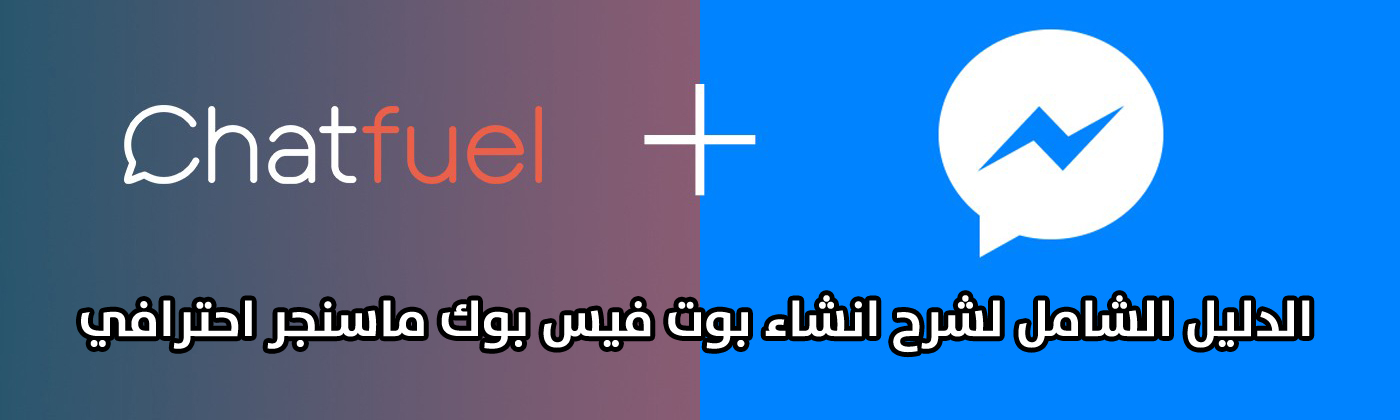 الدليل الشامل لشرح انشاء بوت فيس بوك ماسنجر احترافي من موقع شات فيول