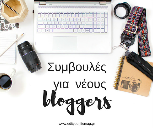 DO's and DONT's για νέους bloggers