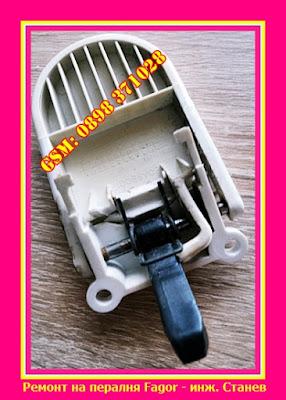 Ремонт на пералня Fagor, Ремонт на пералня Fagor със счупена ключалка, Ремонт на перални, Ремонт на пералня, Запушена помпа, Запушен филтър, Блокирала пералня, Майстор перални, Сервиз,