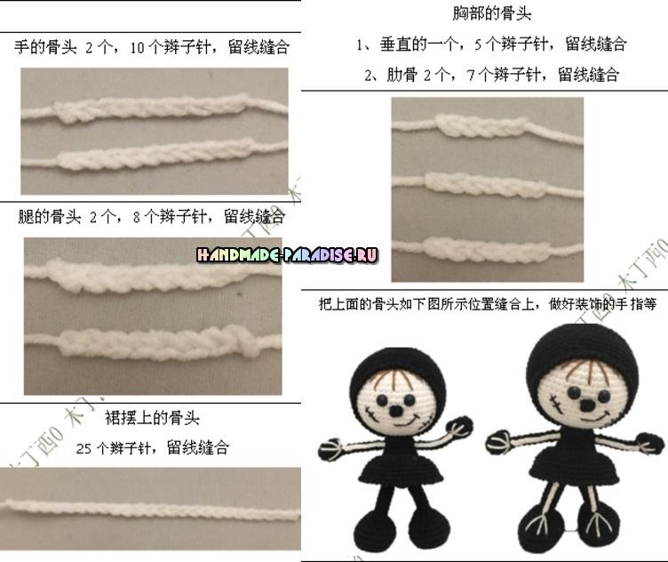 Куколки-скелеты амигуруми. Описание вязания (6)