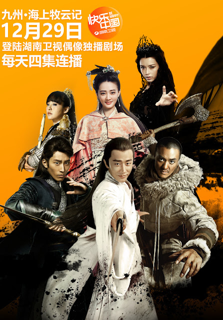 Tribes and Empires to air on Hunan TV