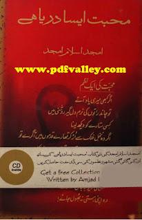 Mohabat Aisa Dariya hai by Amjad Islam Amjad