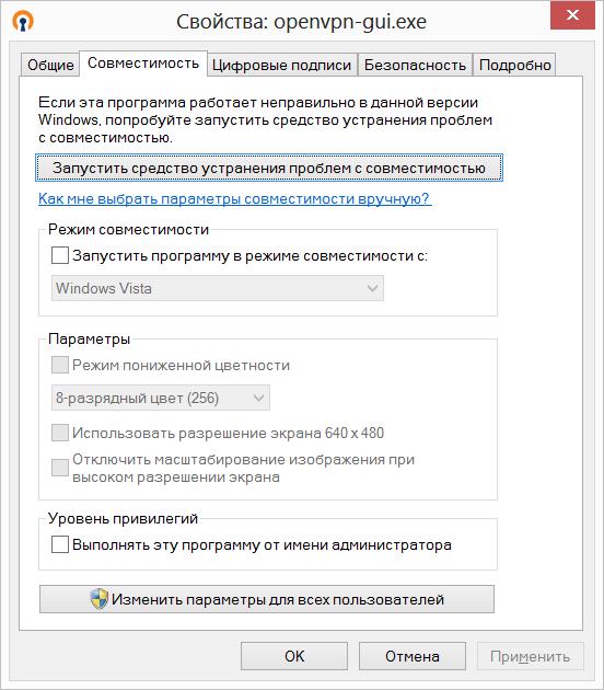 Свойства графического интерфейса OpenVPN в Windows