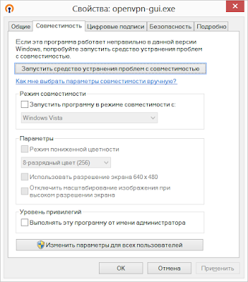Свойства OpenVPN GUI