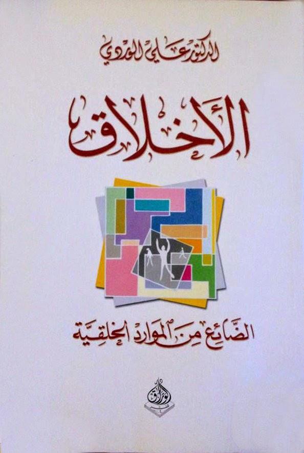 كتاب الاخلاق علي الوردي