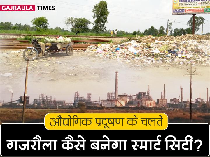औद्योगिक प्रदूषण के चलते गजरौला कैसे बनेगा स्मार्ट सिटी?