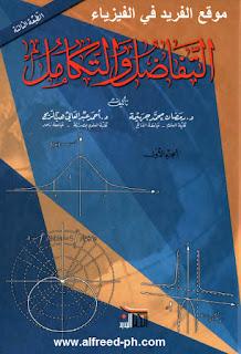 تحميل كتاب التفاضل والتكامل pdf ـ الجزء الأول