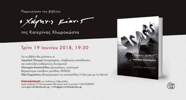 Ο Χάρτινος Κύκνος στην Αθήνα εκδόσεις Γαβριηλίδης