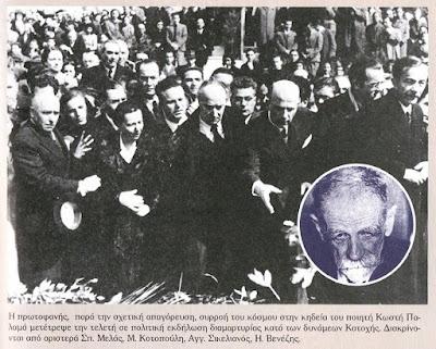 Η Κηδεία του Κωστή Παλαμά, 28 Φεβρουαρίου 1943