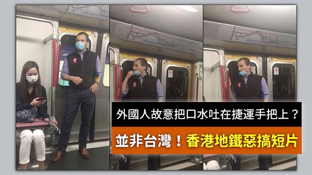很多外國人開始在台灣做這件事 想害台灣人也淪陷疫情 故意把口水吐在捷運手把上
