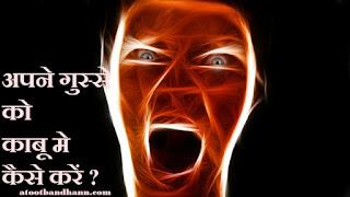 अपने गुस्से को काबू में कैसे करें ?