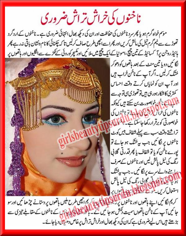 Silky Hair Tips Urdu