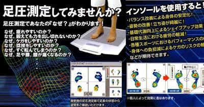 あなたの体の不調がわかる足圧バランス測定