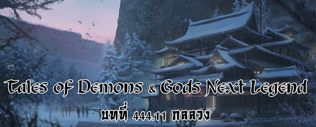 Tales of Demons & Gods Next Legend บทที่ 444.11 กลลวง