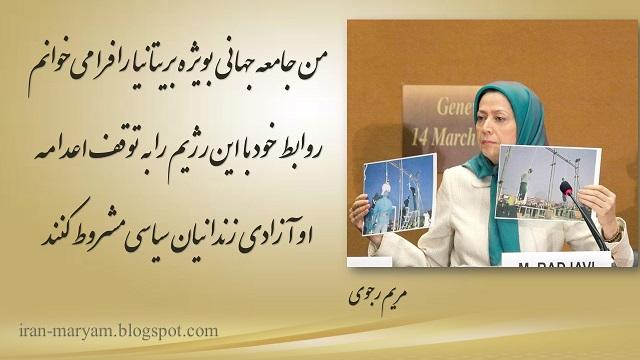 ایران-پیام مریم رجوی به جلسه در پارلمان انگلستان به مناسبت روز جهانی حقوق بشر19 آذر1394