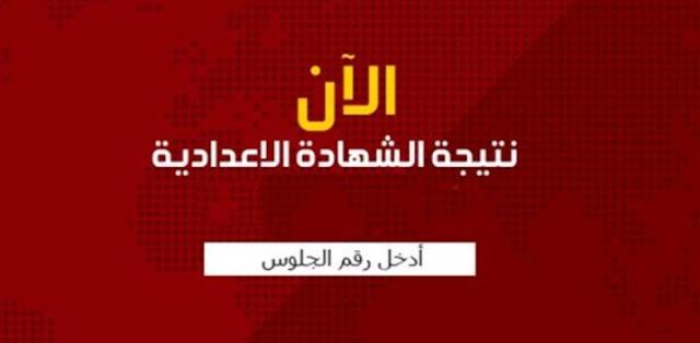 نتيجة الشهادة الاعدادية محافظة القاهرة 2019 الترم الاول برقم الجلوس