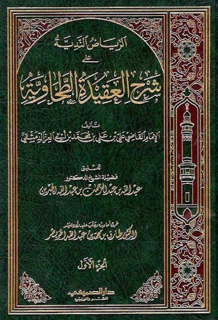 تحميل كتاب شرح العقيدة الطحاوية