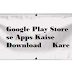 Google Play Store se Android apps kaise Download kare