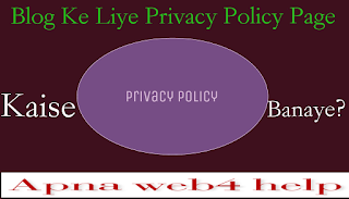 Blog Ke Liye Privacy Policy  Page Kaise Banate Hai